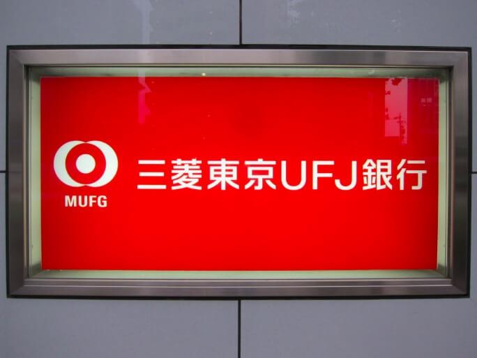 三菱東京UFJが独自の仮想通貨を発行予定〜手数料が格安に