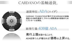 カルダノ(CARDANO)は詐欺(さぎ)なのか?〜大注目の仮想通貨(ADAエイダコイン)を検証!