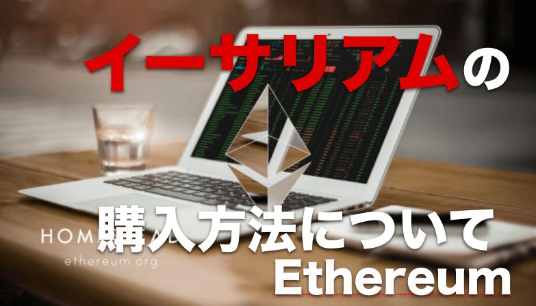 イーサリアム(Ethereum・イーサ)の買い方・購入方法について