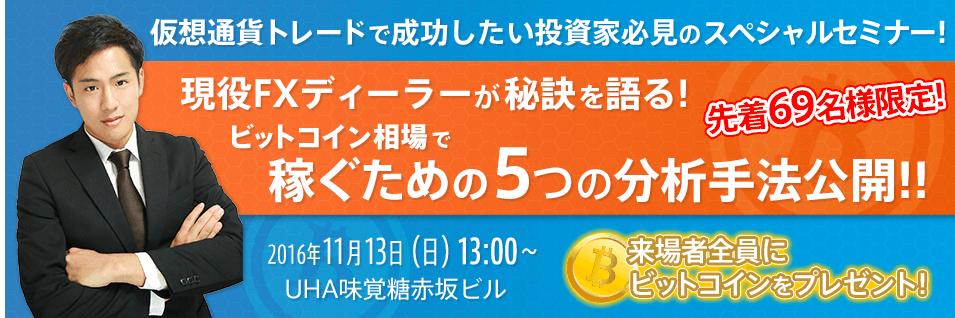 仮想通貨無料セミナー情報〜ビットフライヤー(bitflyer)11月13日(日)