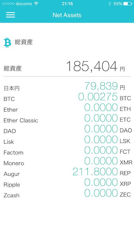 スマホアプリで仮想通貨の総資産を確認する。