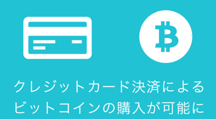 日本円入金が銀行振込だけでなく、クレジットカードにも対応 コインチェック