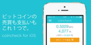 コインチェック(coincheck)の手数料の特徴について〜おすすめ仮想通貨取引所