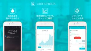 コインチェック(coincheck)のスマホアプリの特徴(使い方)について