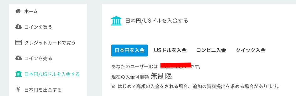 コインチェック日本円の入金方法