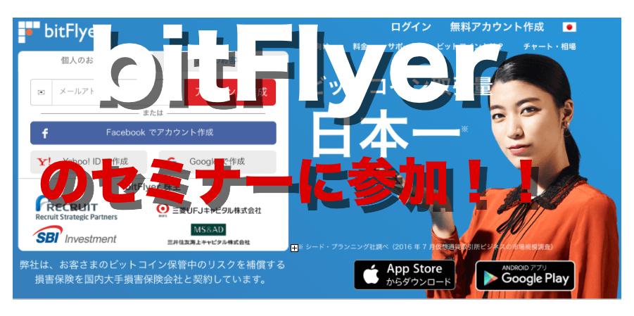 仮想通貨取引所ビットフライヤーさんのセミナーをシェア!!