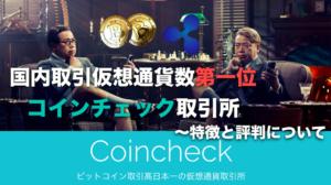 コインチェック(coincheck)の評判〜おすすめ仮想通貨取引所の特徴と口コミ