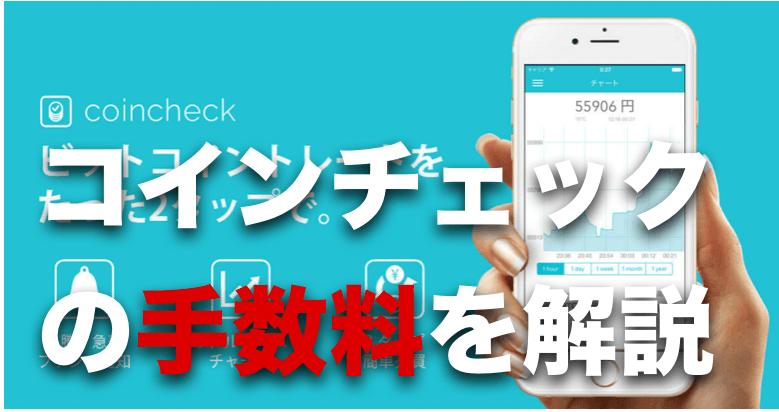 コインチェック(coincheck)の売買手数料の特徴について〜おすすめ仮想通貨取引所