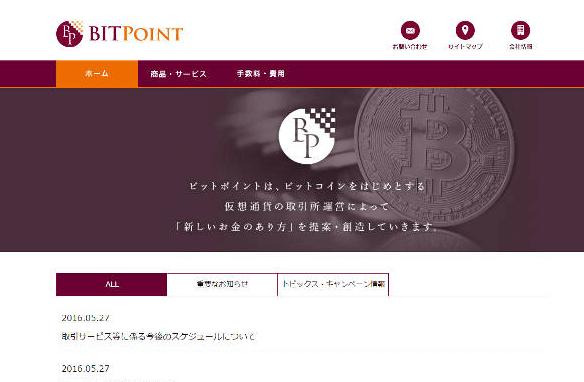 ビットポイントジャパン(bitpoint)仮想通貨取引所の手数料(スプレッド)を検証確認!