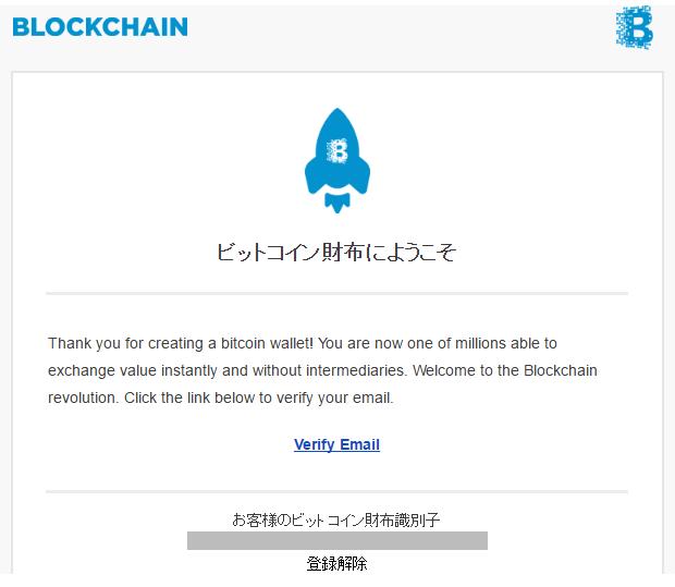 ブロックチェーンウォレットのメール認証登録