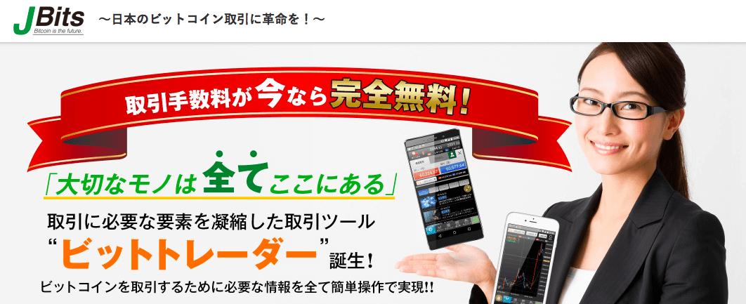J-Bits 〜ビットトレーダーが使いやすい!!ビットコイン取引所の評判と口コミ
