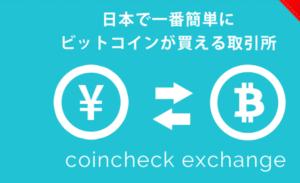 コインチェック取引所でのビットコイン(仮想通貨)の送金・受け取り方法について
