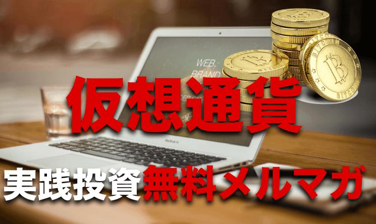 【リニューアル】仮想通貨将来への可能性〜投資(運用)実践講座