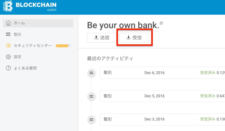 blockchainwallet-accept