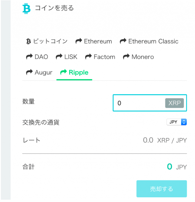 coincheck-ripple-sell