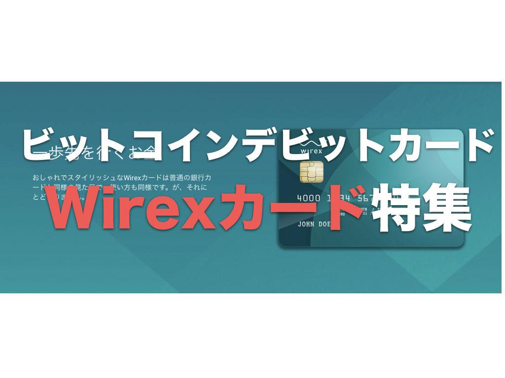 Wirex(ワイレックス)カード特集〜カード作成から購入方法を解説