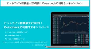 コインチェックキャンペーン!!ビットコイン総額最大20万円プレゼント!