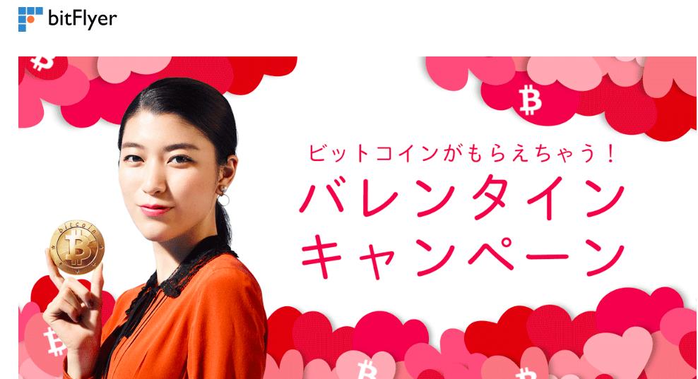 成海璃子(なるみりこ)からビットコインのバレンタインプレゼント!!