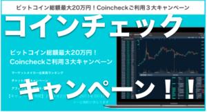 延長!!コインチェックキャンペーン!!ビットコイン総額最大20万円プレゼント!