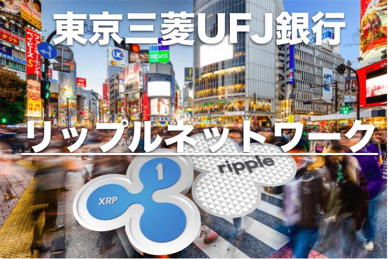東京三菱UFJ銀行がリップルネットワークを使い国際送金を表明!!(追記あり)