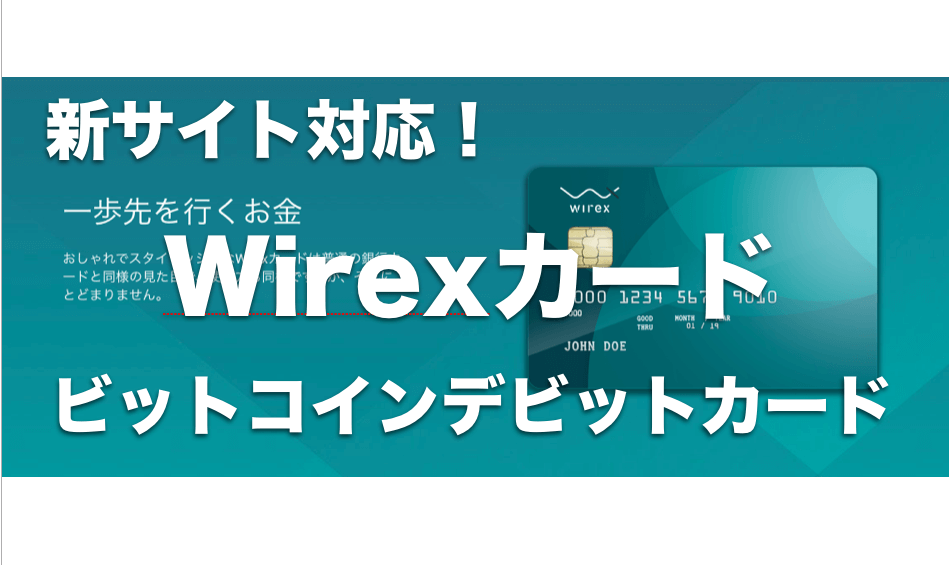 ビットコインデビットカードのWirex(ワイレックス)カード〜使い方と登録方法