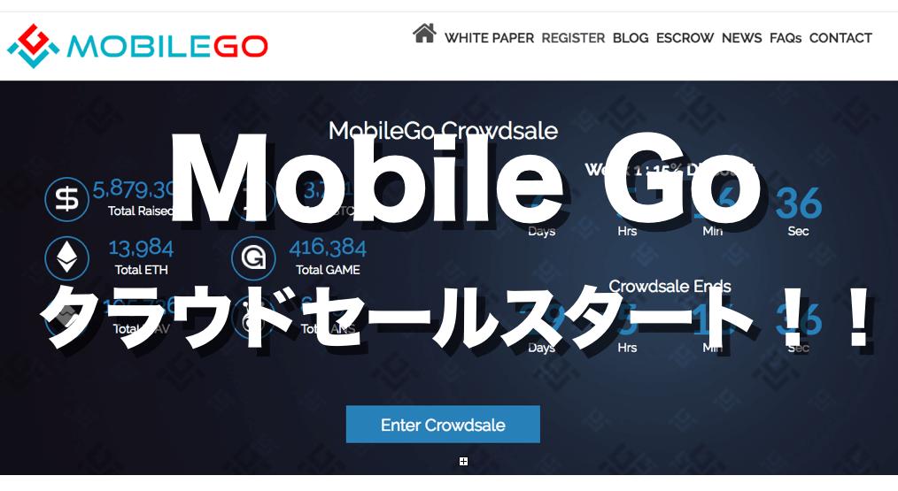 MobileGo(モバイルゴー)大注目のクラウドセール(ICO)がスタート!!