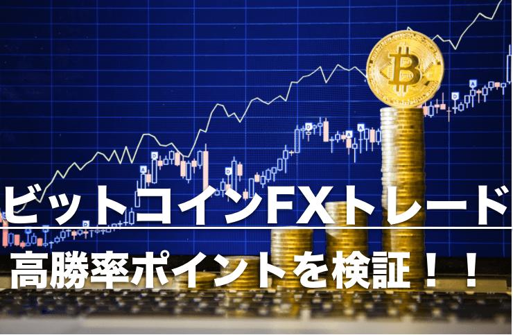 Fx ビット コイン 【比較検証】仮想通貨FX(ビットコインFX)ができる取引所を徹底解説!FX取引におすすめの通貨は何?