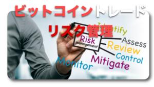 ビットコイントレード(FX)のリスク管理と資金管理方法