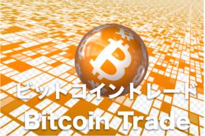 ビットコインFXトレードとは?〜仮想通貨トレード方法と概要
