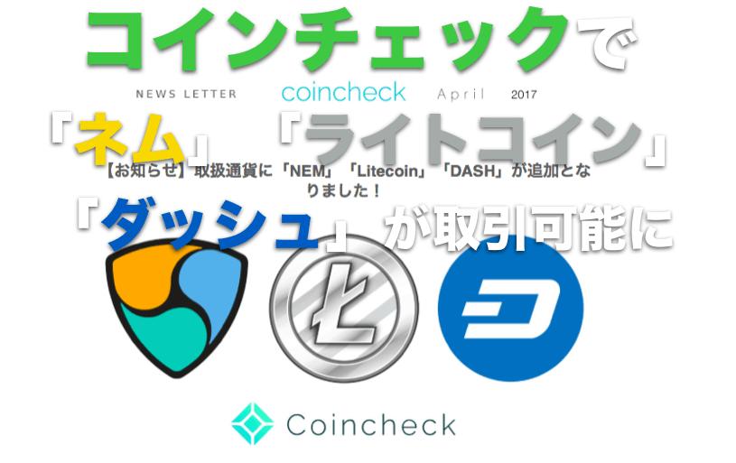 コインチェックで「NEM(ネム)」「Litecoin(ライトコイン)」「DASH(ダッシュ)」が取引可能に!!