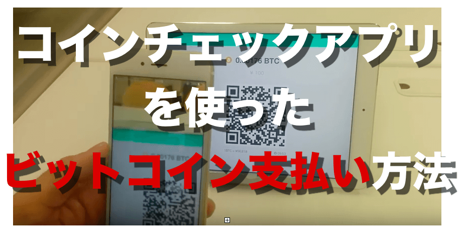 コインチェックスマホアプリを使った実店舗でのビットコイン支払い方法
