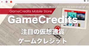 GameCredits(ゲームクレジット)が急上昇〜価格とチャートの特徴