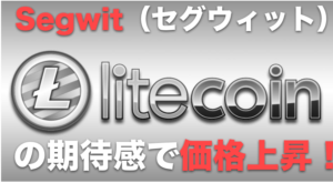 ライトコイン(Litecoin)がセグウィットの期待感から価格が上昇!