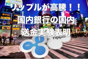 リップル(Ripple)が高騰!SBIコンソーシアムに東京三菱UFJと56銀行が参加