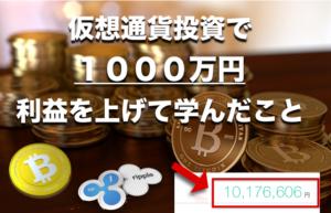 仮想通貨投資で1000万円利益を上げて学んだこと。誰でも稼げるの?