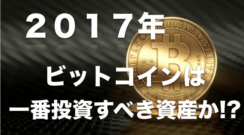 2017年、ビットコインは一番投資すべき資産(通貨)か〜相場予想と買い時