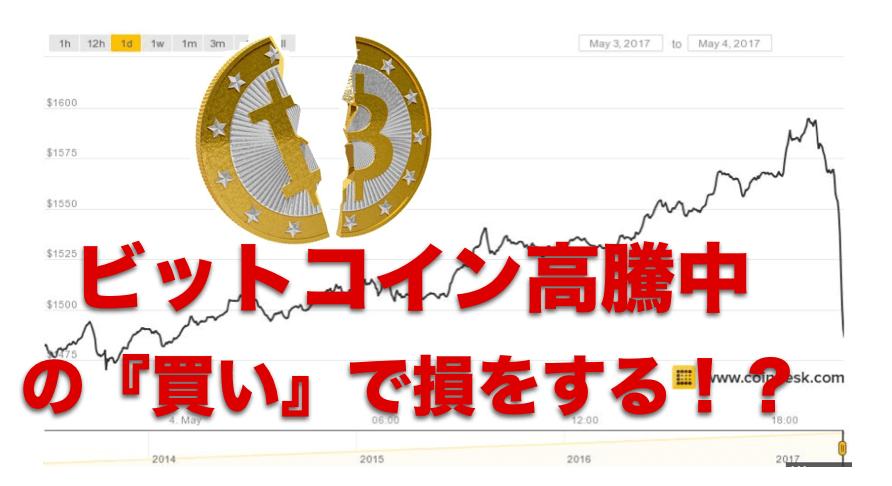 ビットコイン価格高騰中の「買い」で損をする!?なぜ?〜トレード相場分析