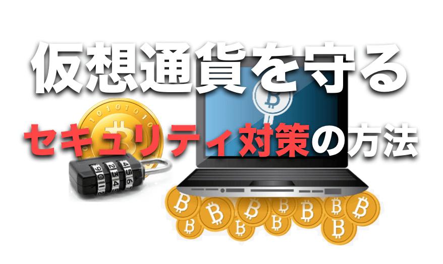 仮想通貨を守るセキュリティ対策で安全に通貨を保管(管理)する方法