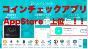 コインチェックウォレットのスマホアプリがAppStore上位にランクイン!!