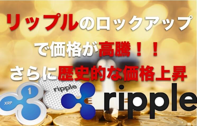 リップル(Ripple)が1ヶ月で13倍もの価格高騰!!〜ロックアップの要因を検証