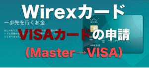 Wirex(ワイレックス)カードでマスターカードからVISAカードへ移行申請する方法