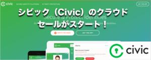 シビック(Civic)の仮想通貨ICOが開始!〜買い方について