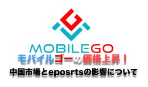 モバイルゴー(MobileGo)の価格が上昇〜中国市場とepsorts進出の影響について