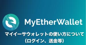 マイイーサウォレット(MyEther wallet)の使い方(ログイン、送金方法)について