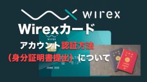 ワイレックス(wirex)カード限度額制限におけるアカウント認証方法ついて