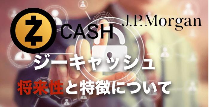 Zcash(ジーキャッシュ)注目の仮想通貨の将来性と価格について