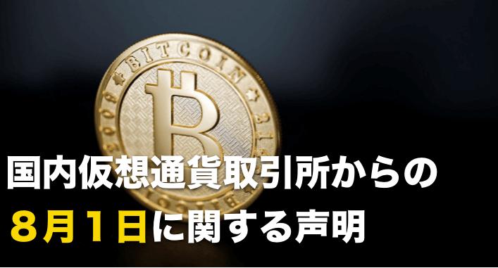 仮想通貨取引所からビットコイン8月1日問題についての取引一時停止の通知について