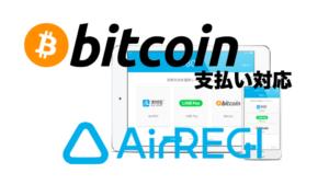 Airレジ(エアレジ)でビットコイン支払いが可能に!〜使い方と評判について