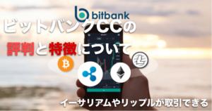ビットバンク(bitbank)CC取引所について〜評判と特徴(手数料等)について