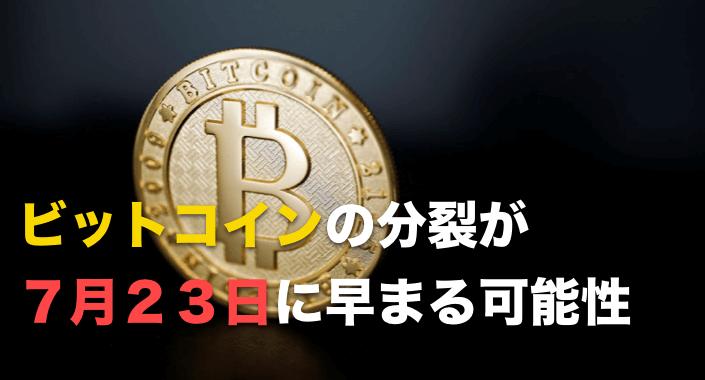 ビットコインの分裂(分岐)が7月23日も発生する可能性